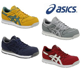 CP207 レディーウィンジョブ(ローカット紐タイプ) ASICS(FCP207アシックス・asics)女性用安全靴・安全スニーカー 21.5cm〜25.5cm
