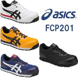 CP201 ウィンジョブ(紐仕様) ASICS(FCP201アシックス・asics)安全靴・安全スニーカー 21.5cm〜30.0cm