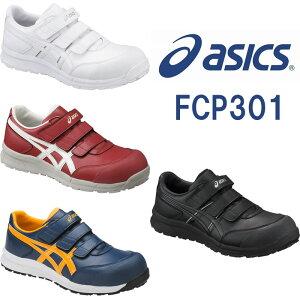 CP301 ウィンジョブ(ベルト仕様) ASICS(FCP301アシックス・asics)安全靴・安全スニーカー 24.5cm〜28.0cm
