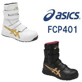 CP401 ウィンジョブ(半長靴・ベルト仕様) ASICS(FCP401アシックス・asics)【送料無料】安全靴・安全スニーカー 24.0cm〜31.0cm
