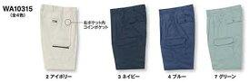 wa10315 ツータックカーゴパンツ(サンエス【SUN-S】) 【メーカーカタログより50%0FF】70〜120 ポリエステル65%・綿35%