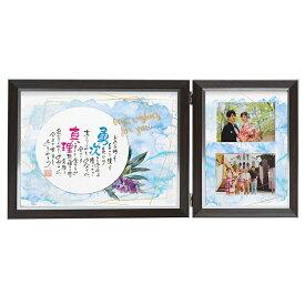 【名前詩】【フォトフレーム】結婚式 両親プレゼント ウェルカムボード 結婚記念日 愛しき日々 水彩<NAME IN POEM(名前ポエム ネームインポエム)>