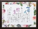【ネームインポエム】【お名前ポエム】名前詩 結婚式 両親プレゼント ウェルカムボード 結婚祝い 結婚記念日 贈り物 2…