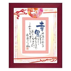 【ネームインポエム】名前詩 お名前ポエム ブライダル 披露宴 結婚式 還暦祝い 喜寿祝い 米寿祝い 長寿のお祝い プレゼント 名入れ 記念品 <祝 〜iwai〜>(1人用)