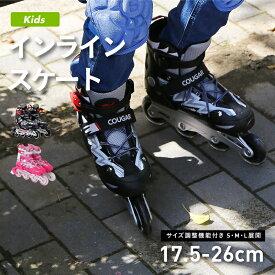 キッズ インラインスケート MZS835L 17.5cm〜26cmサイズ ローラースケート ローラーブレード アウトドア ジュニア 子供用 こども用 男の子用 女の子用