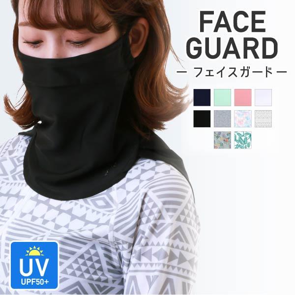 【アウトレット】 フェイスカバー レディース メンズ UVカット UVマスク フェイスガード フェイスマスク アウトドア 顔 首 ラッシュガード キックス KICKS KAA-950