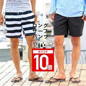 8a6a3f9d87b さらに全品5%OFF 【アウトレット】 メンズ ロングサーフパンツ 海パン 海水パンツ