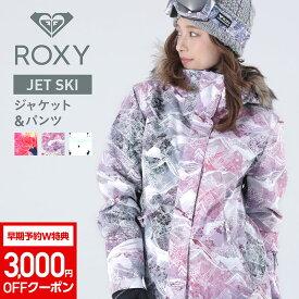 全品5%OFF券配布中 スキーウェア 上下セット レディース スノーボードウェア スノボウェア スノーウェア ROXY ScoLar RX2-SET