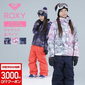 全品5%OFF券配布中 スキーウェア 上下セット 130〜150 キッズ ジュニア ジュニア 子供用 こども用 女の子用 スノーボードウェア スノボウェア スノーウェア ロキシー アイスパーダル ROXY ICEPARDAL RXJR-SET1