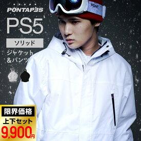 スキーウェア メンズ 上下セット レディース スノボウェア スノボ ウェア スノーボード スノボー スキー スノボーウェア スノーウェア ポンタペス PONTAPES PS5
