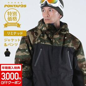【2019-20新作】 スキーウェア メンズ 上下セット 無地 ミニマム 防寒 防風 防水 ジャケット パンツ スキー スノー スノーボードウェア スノボウェア ポンタペス PONTAPES PX-SET 予約