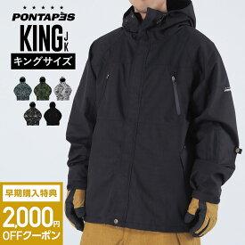 スキーウェア ビッグジャケット 大きいサイズ 4L 6L メンズ スノーボードウェア スノボウェア スノーウェア ポンタペス PONTAPES POJ-40KING
