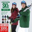 【全品5%OFF券配布中】 全18色 スキーウェア メンズ レディース 上下セット スキーウエア 中綿ダウン 雪遊び スノー…