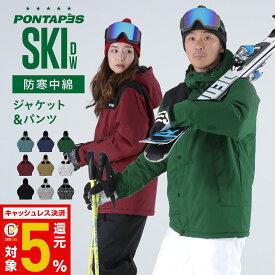 スキーウェア メンズ 上下セット レディース スキーウエア 中綿 スノーウェア ジャケット スノーボードウェア スノボーウェア スノボウェア POSKI-129