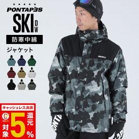 全品さらにP5倍 スキーウェア スノーボードウェア ウェア スノーボード スキー ウェア メンズ レディース 中綿 雪遊び スノーウェア ジャケット パンツ ウエア 激安 スノボーウェア スノボウェア ポンタペス PONTAPES POJ-379