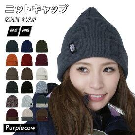 防寒 ニット帽 メンズ レディース スノーボード スキー ニットキャップ ビーニー メンズ レディース スノーボードウェア パープルカウ purplecow PCA-1710