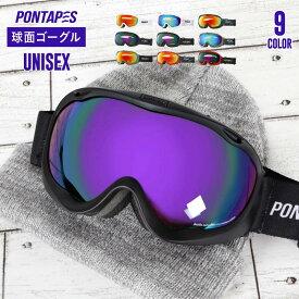 スノーゴーグル メンズ レボミラー スノーボード スキー ゴーグル ダブルレンズ スノーボードゴーグル スキーゴーグル レディース スノボ スノボー スキー スノボゴーグル スノボーゴーグル ポンタペス PONTAPES PNP-891