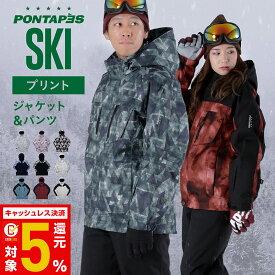 スキーウェア メンズ 上下セット レディース スノーウェア ジャケット スノーボードウェア スノボーウェア スノボウェア POSKI-127EX