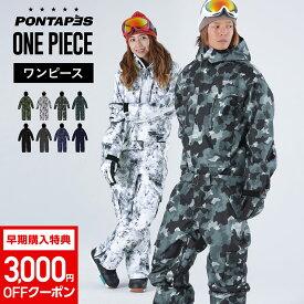 【2019-20新作】 スキーウェア メンズ つなぎ ワンピース 防寒 防風 防水 スキー スノー スノーボードウェア スノボウェア ポンタペス PONTAPES POW-333M 予約