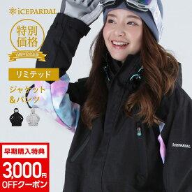 全品10%OFF券配布中 スキーウェア 上下セット レディース ソリッド ミニマム 防寒 防風 防水 スノーボードウェア スノボウェア スノーウェア アイスパーダル ICEPARDAL IX-SET