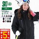 全品さらにP5倍 スキーウェア レディース 上下セット スノボウェア ジャケット スノボ ウェア スノーボード スノボー …
