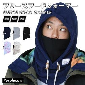 マスク 防寒 フードウォーマー メンズ レディース スノーボード スキー 3way フリース フェイスマスク フェイスカバー 防寒 パープルカウ purplecow PCA-1901F