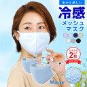 接触冷感 ひんやり 洗える ラッシュガード マスク 2枚セット エチケットマスク 夏用 UV マスク メンズ レディース UV…