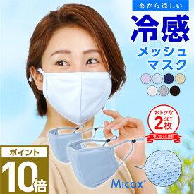 全品割引券配布中 接触冷感 ひんやり 洗える ラッシュガード マスク エチケットマスク 夏用 UV マスク メンズ レディース UVカット フェイスガード ランニングマスク フェイスマスク アウトドア ウォーキング ランニング フェイスカバー PAA-76 ※医療用ではありません