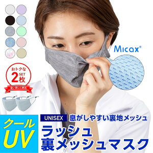 2枚セット 接触冷感 ひんやり 洗える ラッシュガード マスク エチケットマスク 夏用 UV マスク メンズ レディース UVカット フェイスガード ランニングマスク フェイスマスク アウトドア ウォ