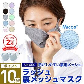 2枚セット 接触冷感 ひんやり 洗える ラッシュガード マスク エチケットマスク 夏用 UV マスク メンズ レディース UVカット フェイスガード ランニングマスク フェイスマスク アウトドア ウォーキング ランニング フェイスカバー PAA-86M ※医療用ではありません