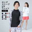 【アウトレット】 ラッシュガード レディース 長袖 Tシャツ S〜XXL 全11色 【ネコポス発送対応】 UPF50+ UV UVカット…