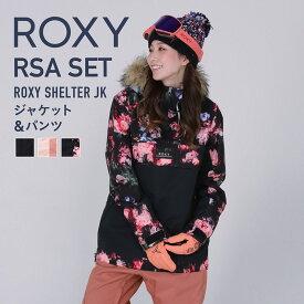 スノーボードウェア レディース SHELTER スキーウェア ボードウェア スノボウェア 上下セット スノボ ウェア スノーボード スノボー スキー スノボーウェア スノーウェア ジャケット パンツ ウエア 激安 ROXY RSA-SET