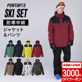 全品10%OFF券配布中 3000円クーポン付 全18色 スキーウェア メンズ レディース 上下セット スキーウエア 中綿 雪遊び スノーウェア ジャケット パンツ ウェア ウエア 激安 スノーボードウェア スノボーウェア スノボウェア ボードウェア も取り扱い POSKI-129NW