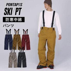 スキーウェア メンズ ストレッチパンツ レディース スノボウェア スノボ ウェア スノーボード スノボー スキー スノボーウェア スノーウェア PONTAPES ポンタペス POP-438W