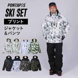 全品10%OFF券配布中 全9色 スキーウェア メンズ レディース 上下セット スキーウエア 雪遊び スノーウェア ジャケット パンツ ウェア ウエア 激安 スノーボードウェア スノボーウェア スノボウェア ボードウェア も取り扱い POSKI-127PR