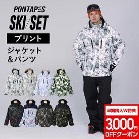 3000円クーポン付 全9色 スキーウェア メンズ レディース 上下セット スキーウエア 雪遊び スノーウェア ジャケット パンツ ウェア ウエア 激安 スノーボードウェア スノボーウェア スノボウェア ボードウェア も取り扱い POSKI-127PR