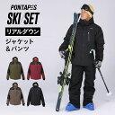 全品10%OFF券配布中 ダウン スキーウェア メンズ レディース 上下セット スキーウエア 中綿ダウン 雪遊び スノーウェ…