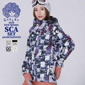 スカラー スキーウェア スノーボードウェア レディース ボードウェア スノボウェア 上下セット スノボ スノーボード ウェア スノボー スキー スノボーウェア スノーウェア ジャケット パンツ ウエア メンズ キッズ も 激安 SCA-SET