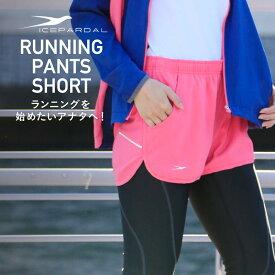 レディース ランニング ショートパンツ ジョギング 短パン フィットネスウェア スポーツウェア マラソン アイスパーダル ICEPARDAL IRP-1750