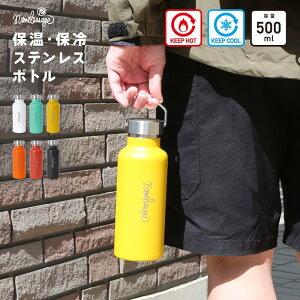 ネームレスエイジ namelessage 保温保冷 ドリンクボトル 500ml 5PV-BTA500 アウトドア 水筒 魔法瓶 真空二重構造 ステンレス