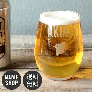 名入れ グラス プレゼント ギフト 結婚祝い ワイン ビール 名前入り 千鳥 スプリッツァ- 325ml 日本製 送料無料 敬老の日