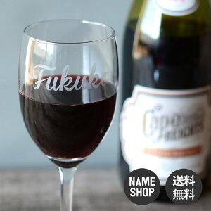 名入れ ワイングラス 結婚祝い プレゼント ギフト 名前入り レタリング ワイン グラス 250ml 日本製 送料無料 敬老の日