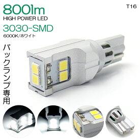 S500P/S510P 後期 ハイゼットトラック LED バックランプ T16 ウエッジ 6W 3030 SMDチップ 6発 800lm 6000K/ホワイト/白 1個入り