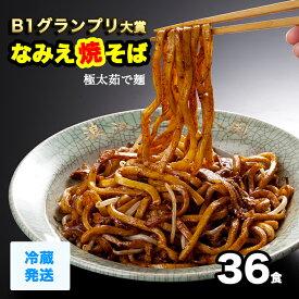 なみえ焼きそば お取り寄せグルメ 冷蔵 36人前 旭屋 焼きそば やきそば太麺 焼きそばお取り寄せ ゆでめん 福島おみあげ送料無料 焼きそば麺 なみえ焼きそばソース 焼きそば業務用