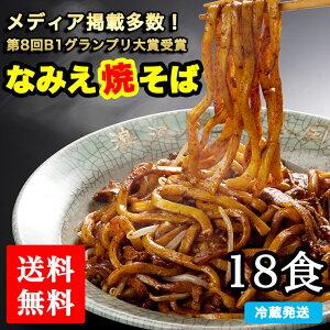 なみえ焼きそば お取り寄せグルメ 焼きそば やきそば太麺 焼きそばお取り寄せ ゆでめん 福島おみあげ送料無料 焼きそば麺 なみえ焼きそばソース 焼きそば業務用