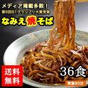 なみえ焼きそば お取り寄せグルメ 焼きそば やきそば太麺 焼きそばお取り寄せ ゆでめん 福島おみあげ送料無料 焼きそ…