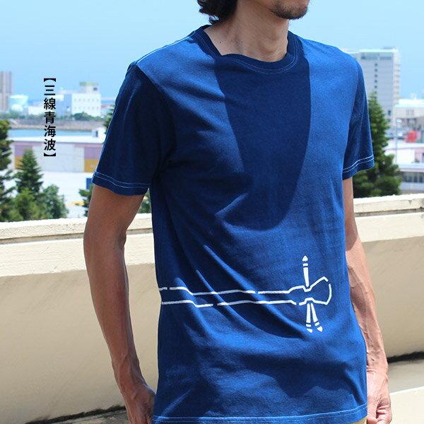 <受注生産:5〜6日後の発送>琉球藍染めオーガニックコットンTシャツ