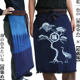 【送料無料】 【受注生産:5〜6日後発送】 琉球藍染め 帆布 前掛け