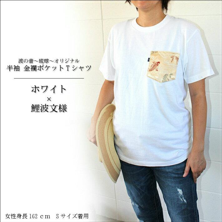 金襴 ポケット半袖Tシャツ【鯉滝登り】