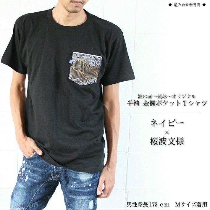金襴 ポケット半袖Tシャツ【金銀波文様】